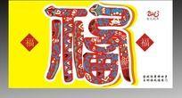 蛇年 福字图片