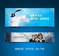 水龙头客服网页banner PSD