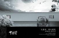 中式建筑风格地产海报设计
