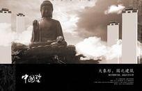 中式建筑风格地产海报素材