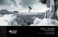 中式建筑风格地产形象海报图片设计
