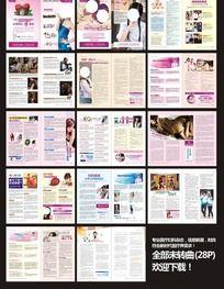 妇科宣传杂志
