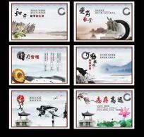 中国风校园文化建设宣传挂图