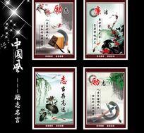 中国风校园文化励志标语挂图