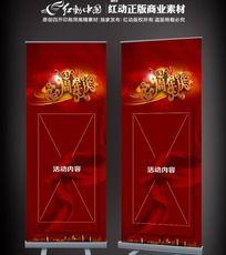 国庆63周年庆x展架设计