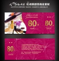 化妆优惠券设计