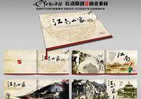 江南古镇旅游宣传册