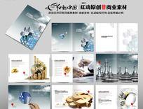 金融投资公司宣传册设计