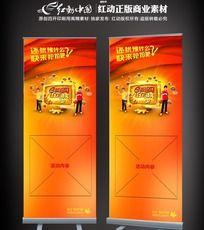 秋季網絡團購x展架設計