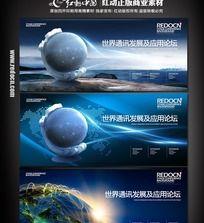 世界通讯发展论坛背景图设计