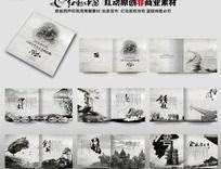 水墨中国风企业形象宣传画册设计