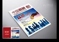 薪酬杂志封面版式设计