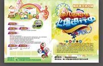 幼儿园招生宣传单设计psd分层源文件 PSD