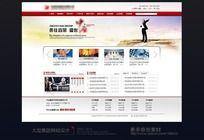 大型集团网站主站首页设计