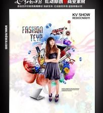 时尚百货商场活动海报设计