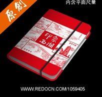 西湖十景织锦笔记本封面设计