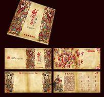 古典文艺节目单 春节晚会节目单设计