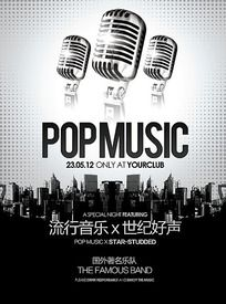麦克风音乐海报设计分层PSD