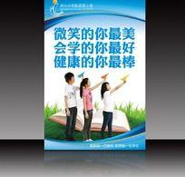 培训教育名言语录展板PSD
