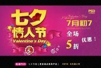 七夕情人节浪漫海报