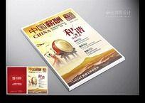 薪酬杂志封面设计