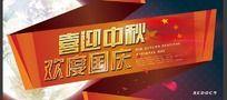 喜迎中秋欢度国庆主题海报设计