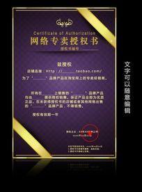 紫色欧式风格授权证书psd设计