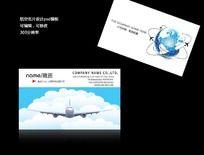 航空公司旅行社物流运输名片设计psd