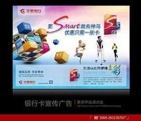 华夏银行smart卡宣传广告