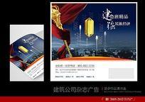 建筑幕墙公司杂志宣传广告