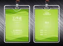 绿色背景工作证