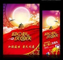 欢度国庆中秋海报设计
