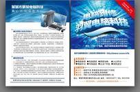 电脑维修网络组建安防监控宣传单设计