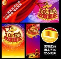 国庆节 欢度国庆 国庆促销海报