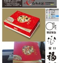 虾盒礼盒包装设计
