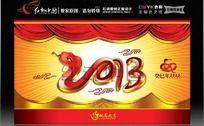 2013蛇年展板 蛇年台历封面
