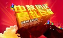 中秋国庆豪礼巨献立体海报