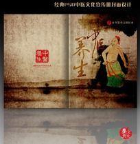 古典中医文化养生书籍封面设计