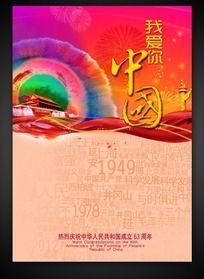 国庆宣传海报