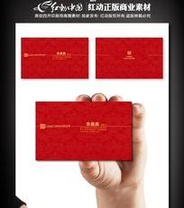 红色喜庆名片