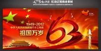 建国六十三周年庆舞台背景设计
