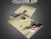 psd中国风画册封面素材