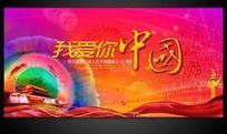 我爱你中国 国庆绚丽宣传海报
