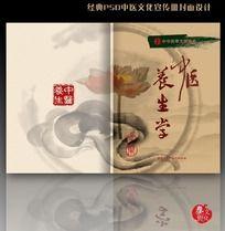 中医文化养生书籍封面设计 PSD
