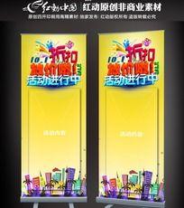 10.1国庆节打折降价促销x展架