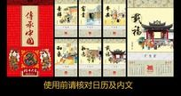 2013年画挂历之传承中国