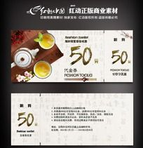 茶楼优惠券设计素材 PSD