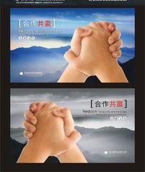 合作共赢 公司企业文化形象海报设计