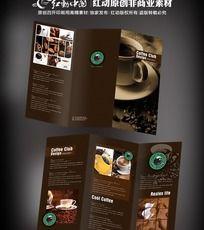 咖啡三折页设计