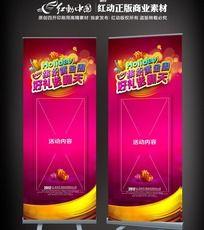 商场十一黄金周促销x展架